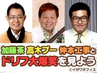 加藤茶,高木ブー,仲本工事と「ドリフ大爆笑」