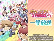 「バカとテストと召喚獣」二期+OVA一挙
