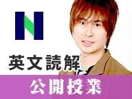 N予備校「大学受験 英文読解 ハイレベル」