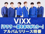 VIXX Album発売特番