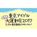 東京アイドルミニ運動会2017 〜ただの事前番組じゃないもん!〜