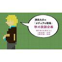 津田マガ秋の放談企画