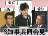 小池百合子・松井一郎・大村秀章 3知事共同会見 生中継