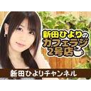 「新田ひよりのcafe新田びより」13杯目with 富沢恵莉@ピュアモン