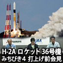 H-2Aロケット36号機 打上げ前ブリーフィング
