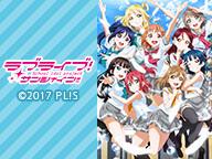 【TV同時放送】「ラブライブ!サンシャイン!!TVアニメ2期」1話上映会