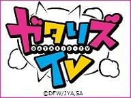 本渡楓・千本木彩花 ガタリズTV