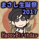えんもち屋 まさし生誕祭2017