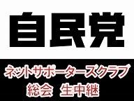 自民党 ネットサポーターズクラブ総会 生中継