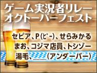 ゲーム実況者チャンネルリレー オクトーバーフェスト【差し入れOK】