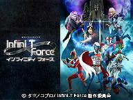 「Infini-T Force」7話上映会
