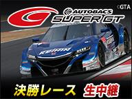 SUPER GT 2017 決勝