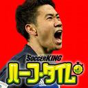 日本代表 試合直後に全選手採点