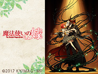 「魔法使いの嫁」2話上映会
