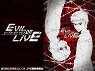 EVIL OR LIVE 12話