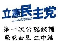 立憲民主党 第一次公認候補 発表会見 生中継【衆院選2017】