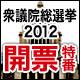 キーワードで動画検索 社会 - 選挙結果を一緒に考えてみよう~衆議院総選挙2012 開票特番