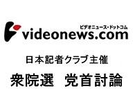 衆院選2017 党首討論会 日本記者クラブ