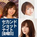飯田里穂ほか女性声優ラジオ