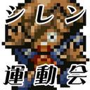 【第一回】風来のシレン実況者運動会!
