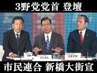 志位・枝野・吉田 3党首登壇◆市民連合街宣中継