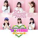 「コロムビアアイドル育成バラエティ 14☆少女奮闘記!」 #40 〜Flower Notes & Clef Leaf bloom in spring〜