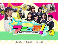アニュ研! 秋葉原アニメ・アミューズメント研究所 2期 #19上映会