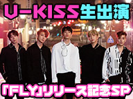 U-KISS生出演!新曲リリース特番