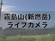 【6年ぶりに噴火 警戒レベル3】新燃岳 定点カメラ中継