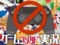 ゲーム以外実況【闘TV】