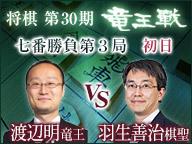 将棋☗竜王戦 第3局 渡辺竜王vs 羽生棋聖