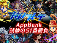 『パズドラレーダー』特番 AppBank 試練の51番勝負