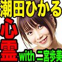 潮田ひかるが心霊スポット初参戦