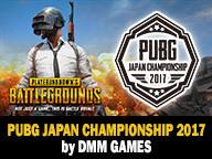 PUBG JAPAN CHAMPIONSHIP 2017