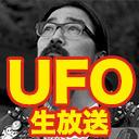 【UFO】SHIBAGOのUFO雑談生放送