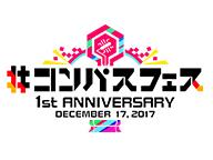 【1周年記念!】#コンパスフェス 1st ANNIVERSARY