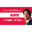 【CafeSta衆院選特番2017】「緊急生出演!小泉進次郎からみなさんへ!」(2...