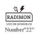 """『ラジモン』 Number""""22"""""""