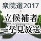 衆院選2017 立候補者 一挙見生放送~小選挙区立候補者の経歴&主張が全て分かる!~