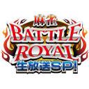 麻雀◆亀田大毅・ワッキーほか vs プロ雀士