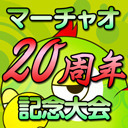 麻雀◆マーチャオ最強決定戦