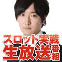 小次郎のスロット実戦番組