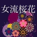 【麻雀】女流桜花