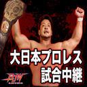 【会員限定】大日本プロレス上野大会4連戦2日目 第2部 生中継