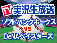 【TV実況】日本シリーズ 福岡vs横浜 第6戦