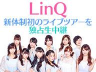 LinQ 東名阪Q1stツアー生中継