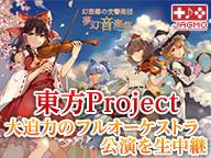 東方Project オーケストラ公演
