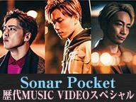 Sonar Pocket 歴代MV
