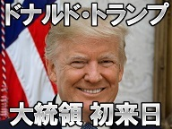 トランプ大統領 横田基地を生中継