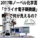 「クライオ電子顕微鏡」で何が見えるの?